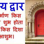 मुख्य दरवाजा वास्तु शास्त्र के अनुसार